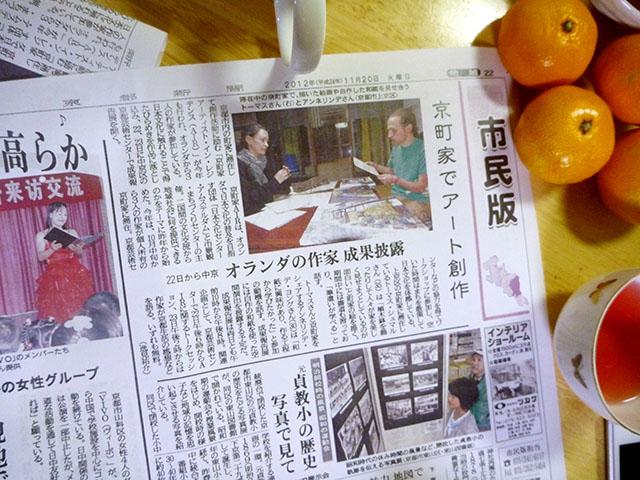 Kyoto Shinbun - exhibition article