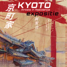 "Details of the ""Kyoto Artists In Residence"" Exhibition Amsterdam"