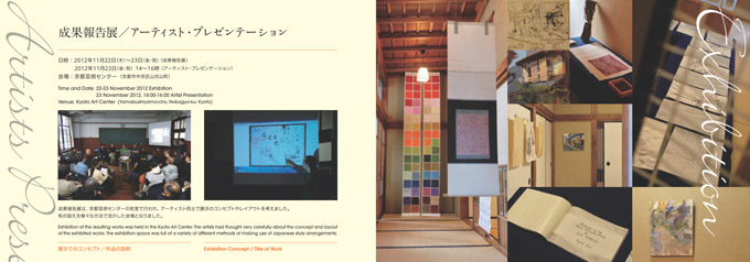Kyoto Art Center - Art In Residence Booklet - Kyomachia 2012